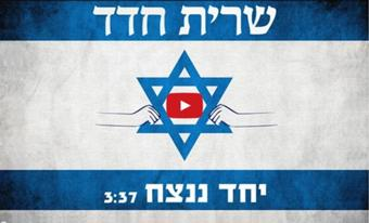 Together We Will Win - יחד ננצח