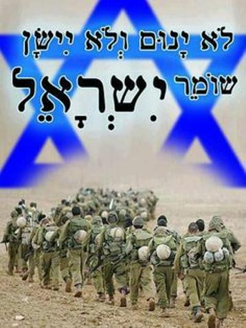 Shomer Yisrael: Guardian of Israel