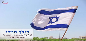 A Song for Jerusalem: Your Flag Waves