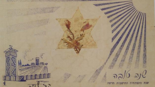 "A Rosh Hashanah card from the 1940s. The text reads: ""Happy New Year -- A Year of the Development of New Settlement"" (Photo Credit: Courtesy of the Kibbutz Institute for Holidays and Jewish Culture)"