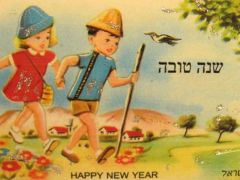 Rosh HaShanah Greeting Cards: Jewish Tradition, Israeli Pride