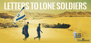 WRITE TO IDF LONE SOLDIERS