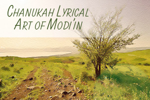 Chanukah Lyrical Art of Modi'in